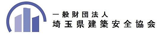 一般財団法人 埼玉県建築安全協会のホームページへようこそ!!